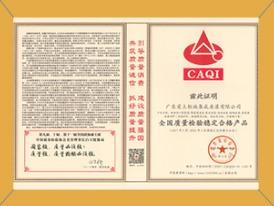 质量证书2