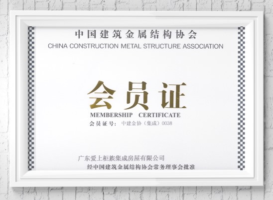 中国建筑金属协会会员
