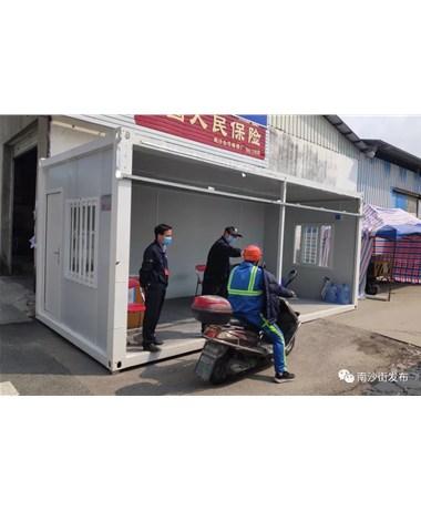 好贴心!南沙街企业捐赠住人竞博jbo下载改造疫情防控检查点,为工作人员遮风挡雨!
