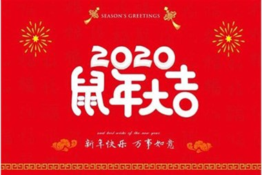 We wish you a happy and prosperous year of the Rat.
