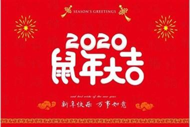 竞博app集团向您拜个早年,祝大家鼠年快乐,万事大吉!