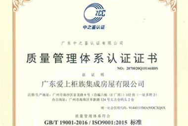 2020年5月竞博app首次获得ISO国际认证证书!
