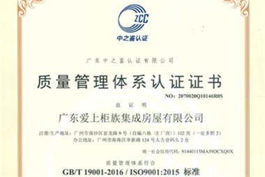 In May, 2020, Guangdong Aishangguizu Modular House Co.,LTD. won the ISO international certification for the first time!